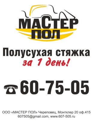 Акция МастерПол (1)